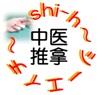 中医推拿整体院 shi-h〜シーエイチ〜 日々のひとり言ブログ